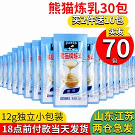 熊猫炼乳12g*30小包装家用炼奶馒头奶茶蛋挞烘焙淡牌商原料包邮
