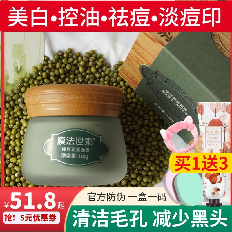 膜法绿豆女补水控油清洁毛孔泥面膜
