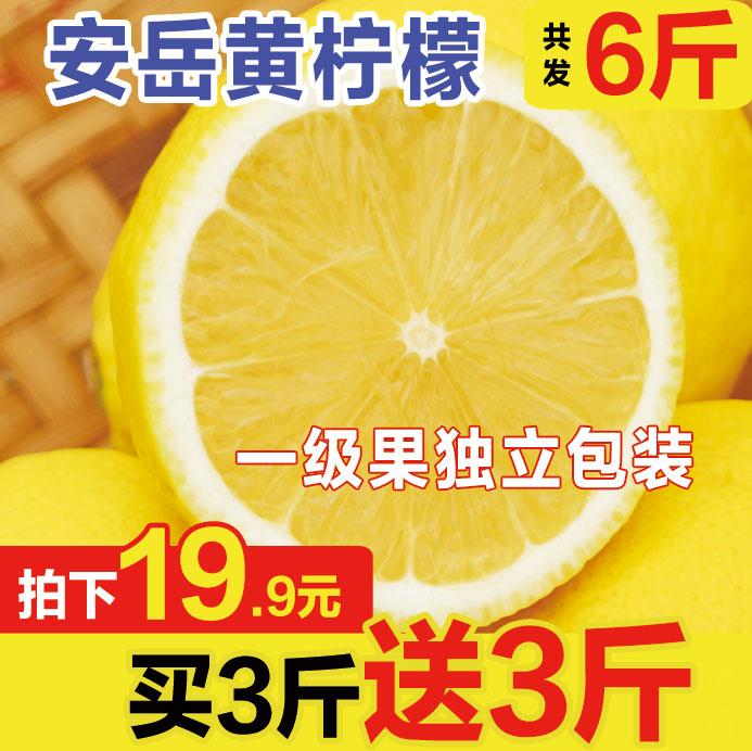 新鲜当季一级果鲜青柠檬四川黄柠檬限2000张券