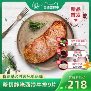 餐厅级牛排烧范儿南美进口原肉整切腌制9片西冷套餐