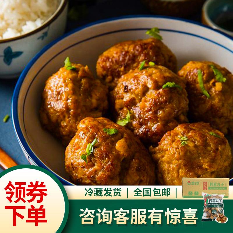 金锣四喜丸子狮子头猪肉丸子商用快餐半成品食材肉圆子20斤箱/4包