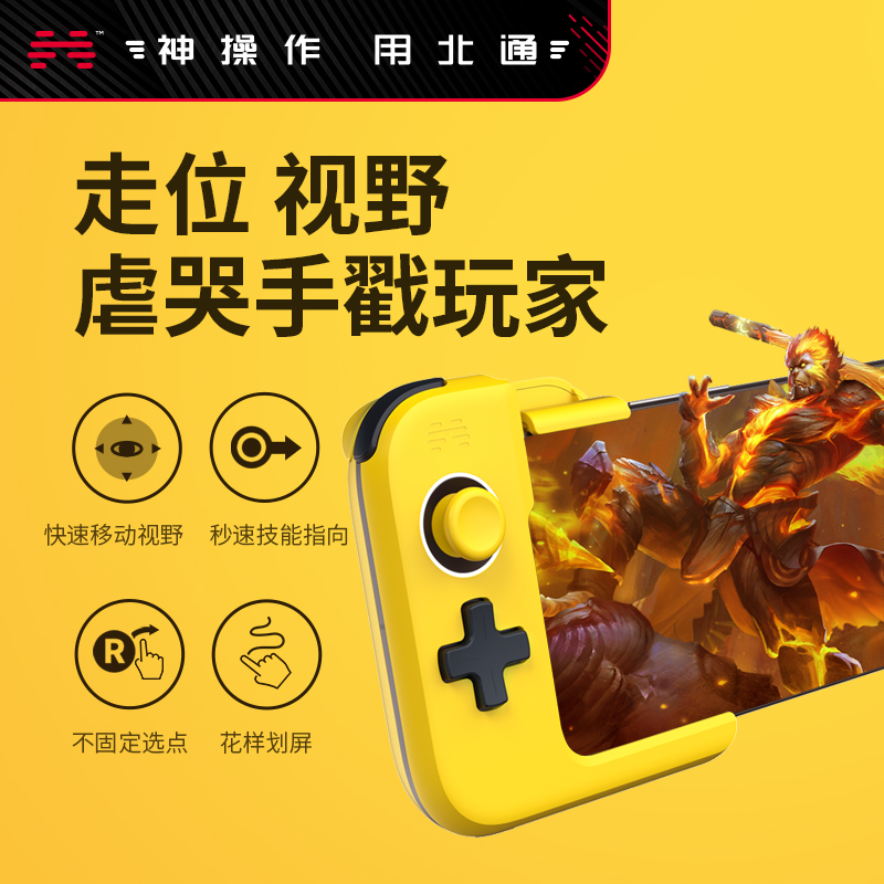 Beitong G1 game controller Huawei mate30pro hero League lol assist peace elite running history kart eating chicken artifact Android mobile phone mobile game king send glory peripheral 20