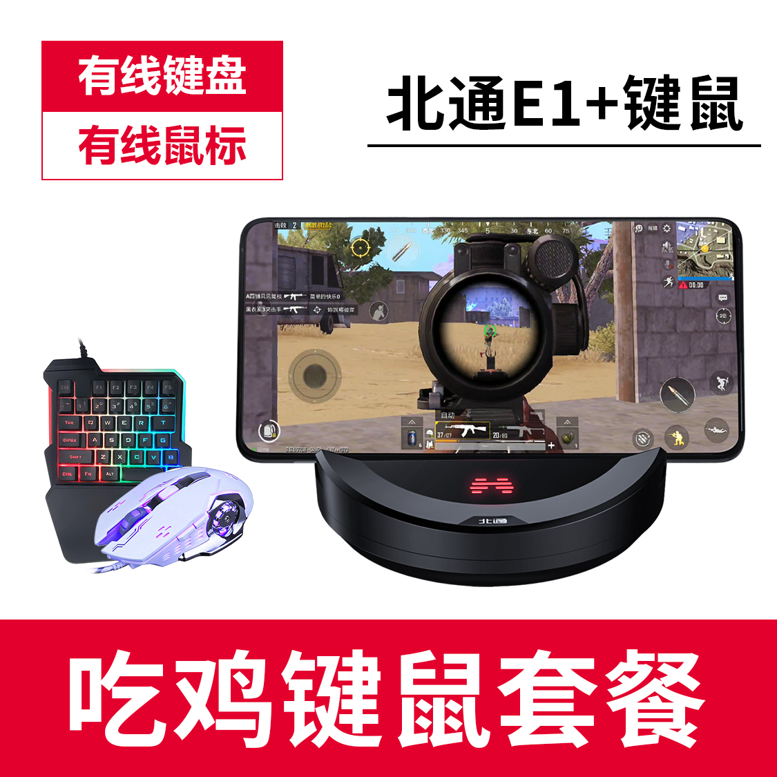 Beitong E1 chicken eating artifact keyboard mouse peace elite suit automatic pressure grab stimulation station auxiliary handle hand tour throne Android Tablet Apple peripheral special mobile phone call of duty