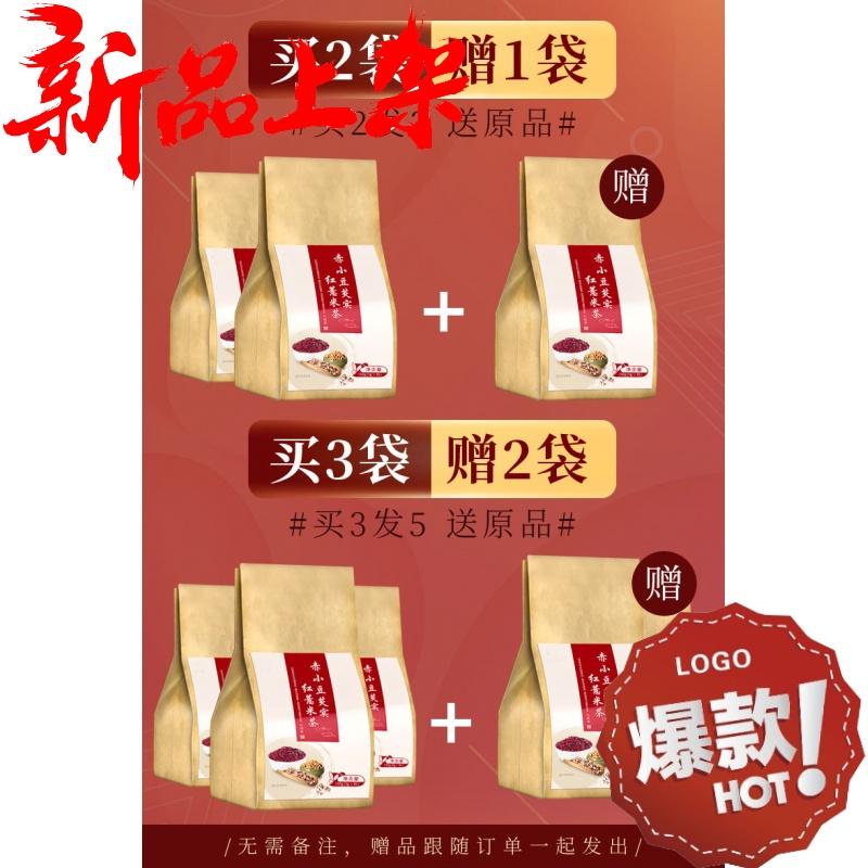 红豆薏米祛湿茶强力陈皮茯苓调湿健脾去胖除湿茶去湿气没了霍思燕满2元可用1元优惠券