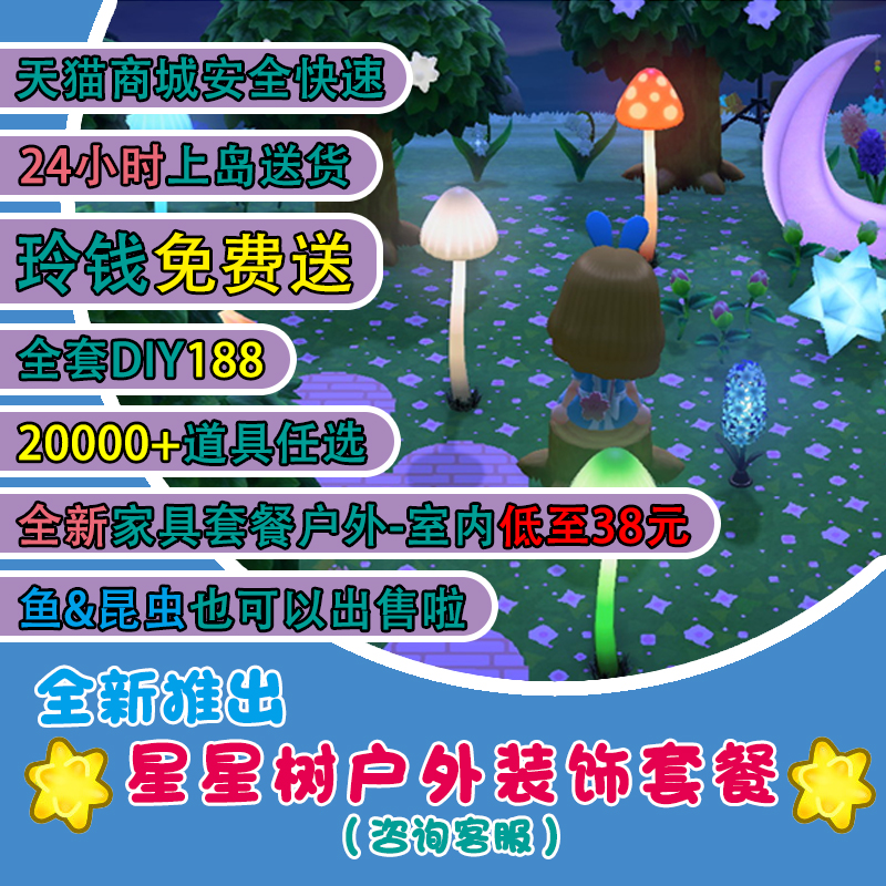 Switch animal Sam ns collection bell, money, gold coin, bell money, clothing props, bait feed, animal crossing, mineral travel ticket, material DIY manual, furniture seeds.