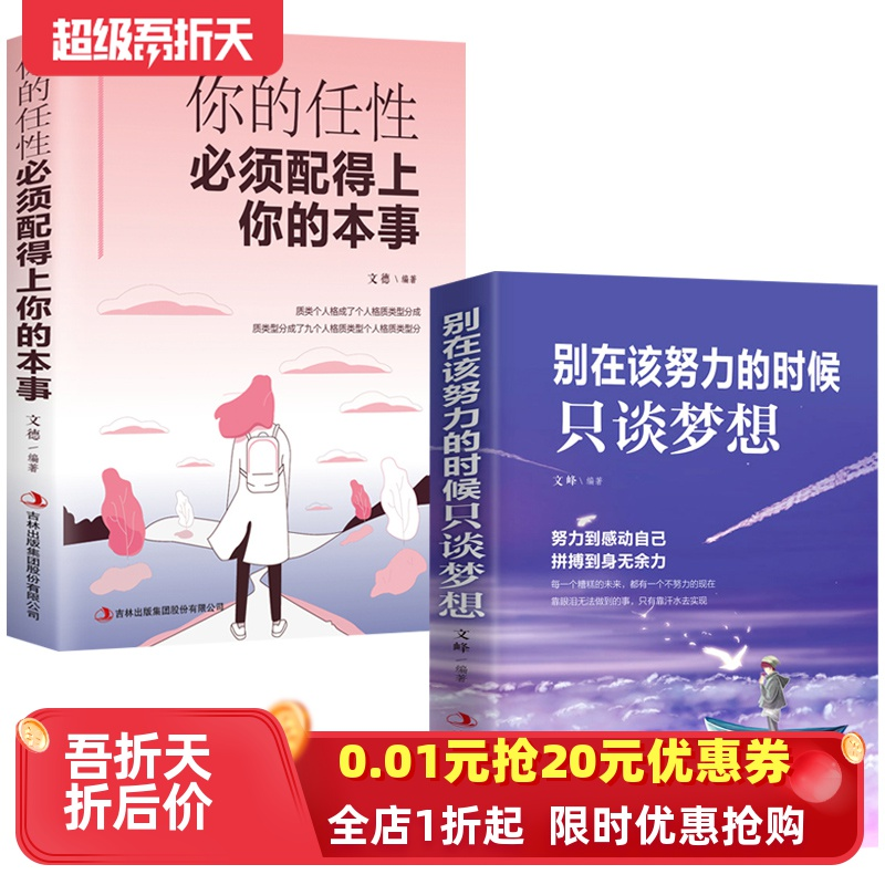 励志2册你的本事修养成功畅销书