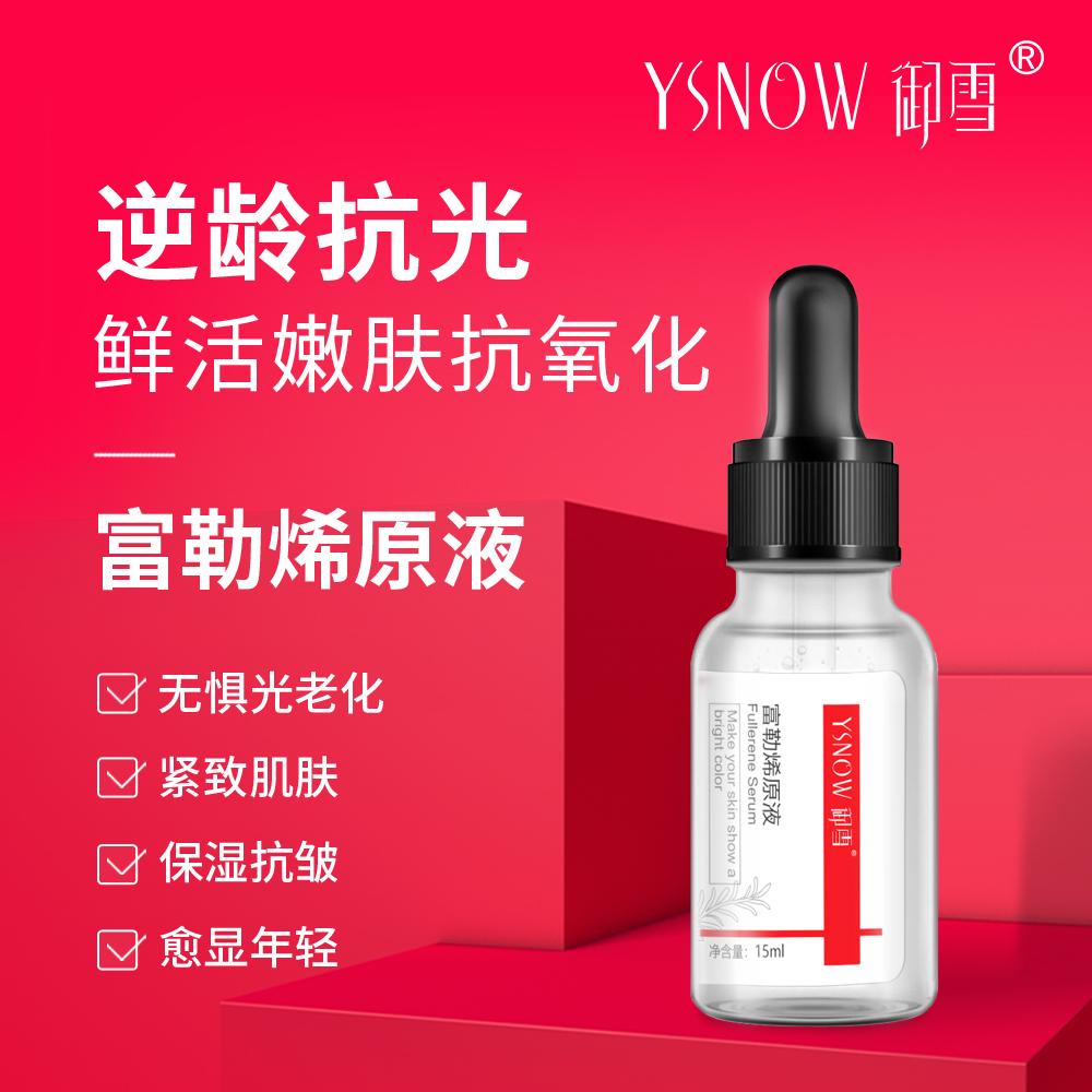 御雪富勒烯原液抗氧化抗衰改善暗沉淡化细纹抵抗紫外线老化精华液