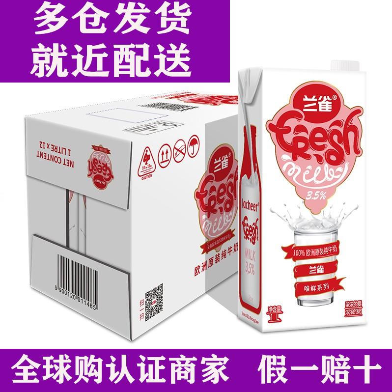 兰雀全脂纯牛奶1L 12盒箱装新日期欧洲进口Lacheer唯鲜商用纯牛奶