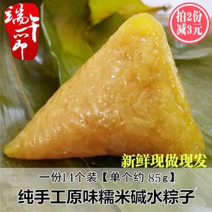 粽子碱水粽纯手工农家新鲜现做原味甜粽江西客家草灰水端午糯米粽价格
