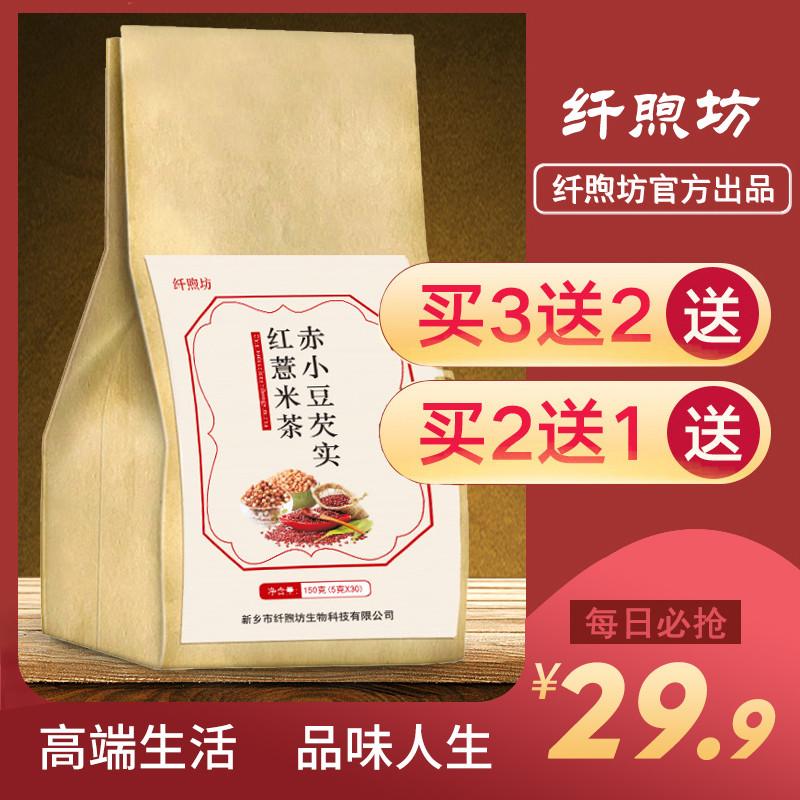 买2送1 买3送2 纤煦坊赤小豆芡实红薏米茶红豆薏米茶大麦苦荞花茶
