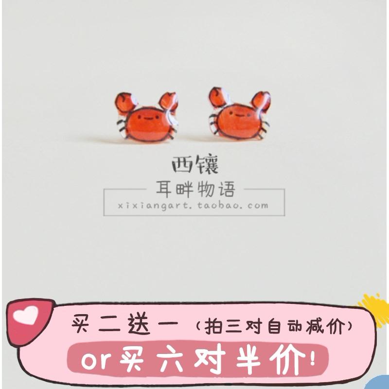 小螃蟹耳钉卡通可爱夏日清新耳夹