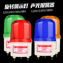 LTE1101J聲光報警器旋轉爆閃警報燈閃爍燈220V12V24VLED警示燈