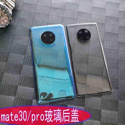 适用华为mate30玻璃后盖mate30pro后壳屏原装改装探索版透明磨砂