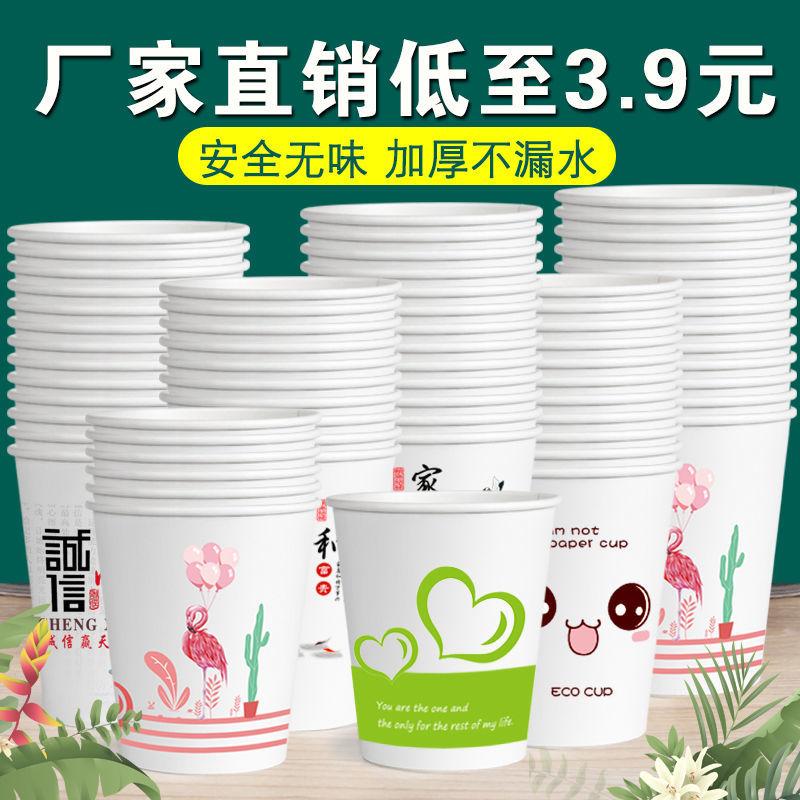 纸杯一次性杯子水杯家用结婚整箱批加厚商用定做广告杯定制印logo