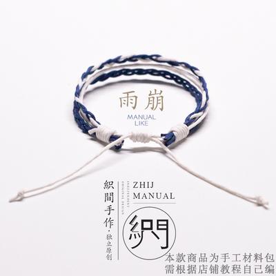 原创手绳编织手绳diy线材手工编绳蓝色手绳情侣礼物织间原创手作