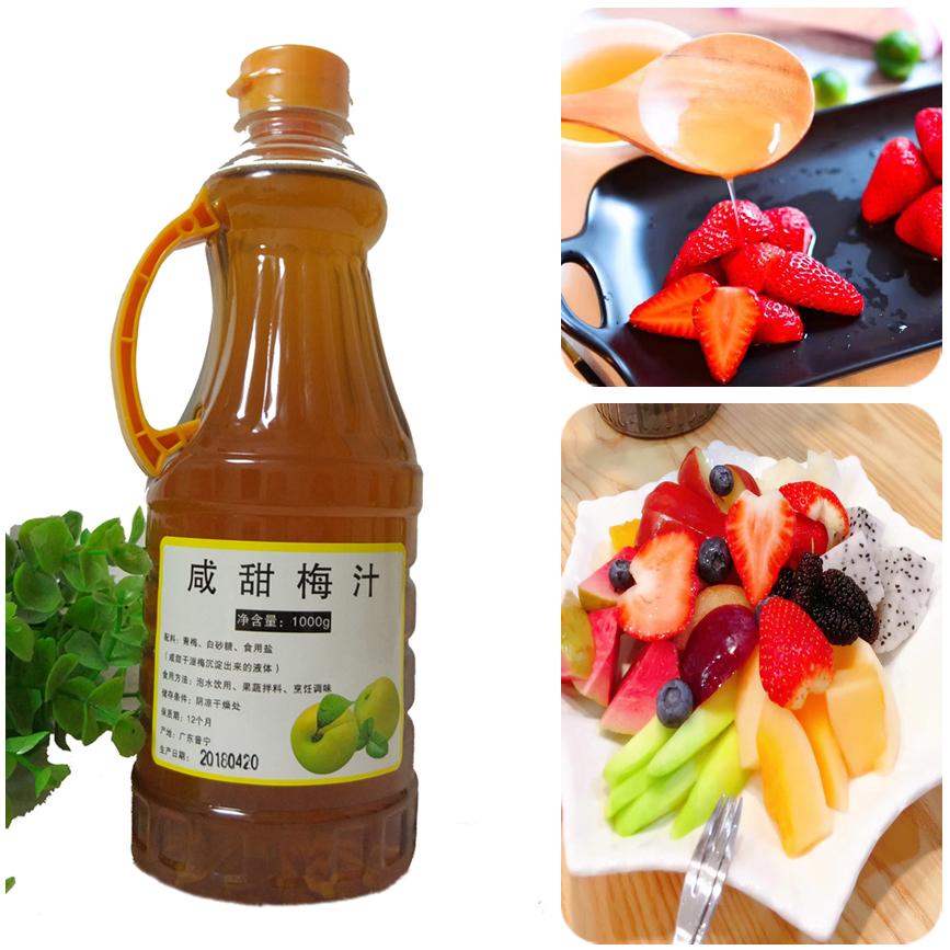 咸甜梅汁咸普宁特产青梅拌新鲜水果切潮汕甘草水果酸梅汁生意佐料