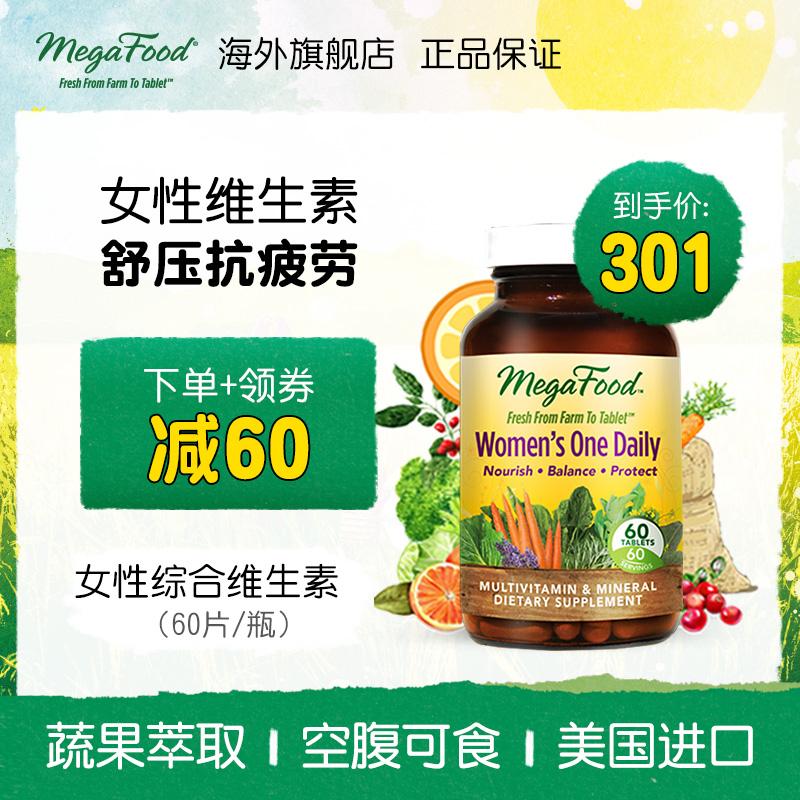 美国MegaFood进口女性复合维生素女士综合维生素片 60片/瓶