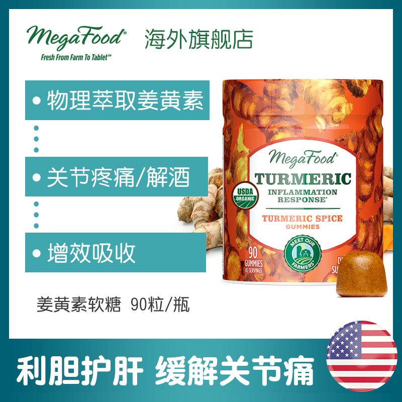 美国MegaFood进口姜黄素软糖养肝护肝修复关节痛炎症解酒 90粒/瓶