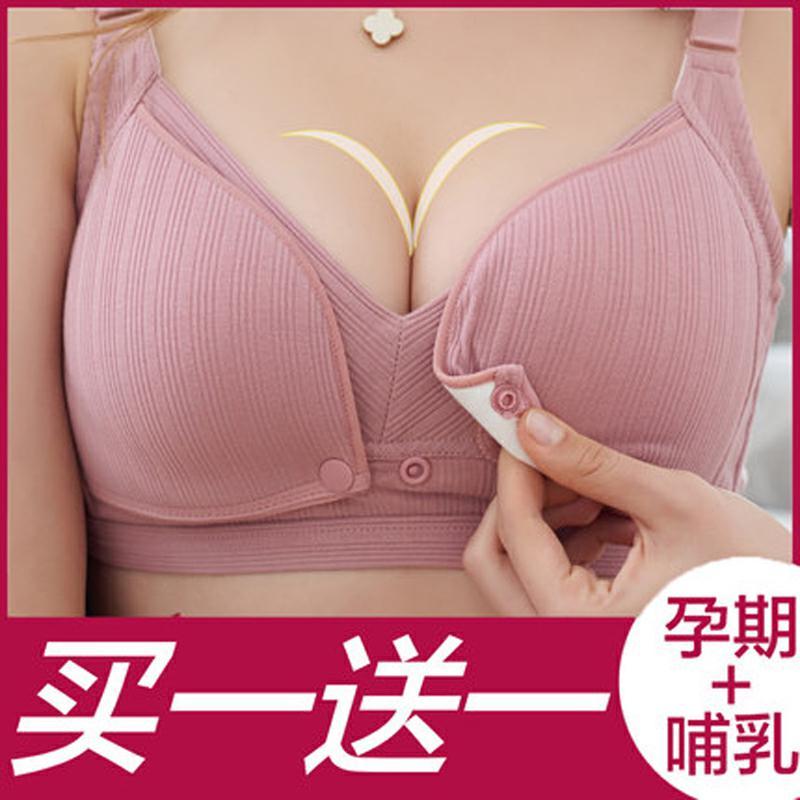 券后98.55元哺乳文胸内衣女聚拢前开扣无钢圈下垂喂奶薄款棉怀孕哺乳期