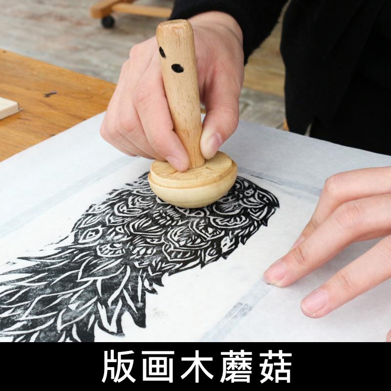 木蘑菇版画用品工具版画用木磨拓木墨拓版画木蘑菇/版画版画