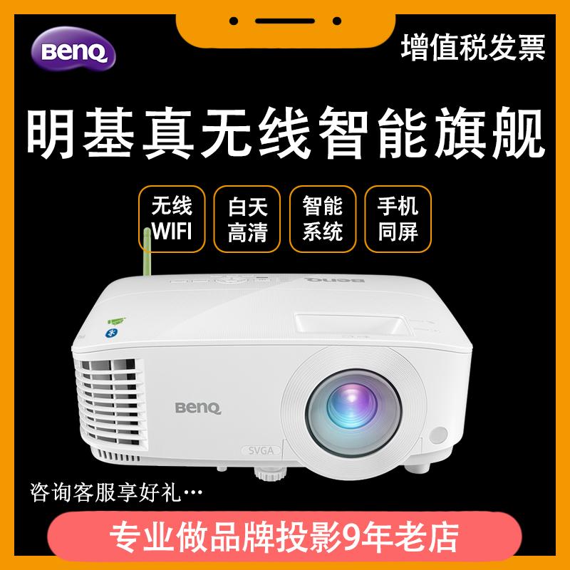 benq明基投影仪智能 商务办公培训高清会议教室 无线3D投影机e520