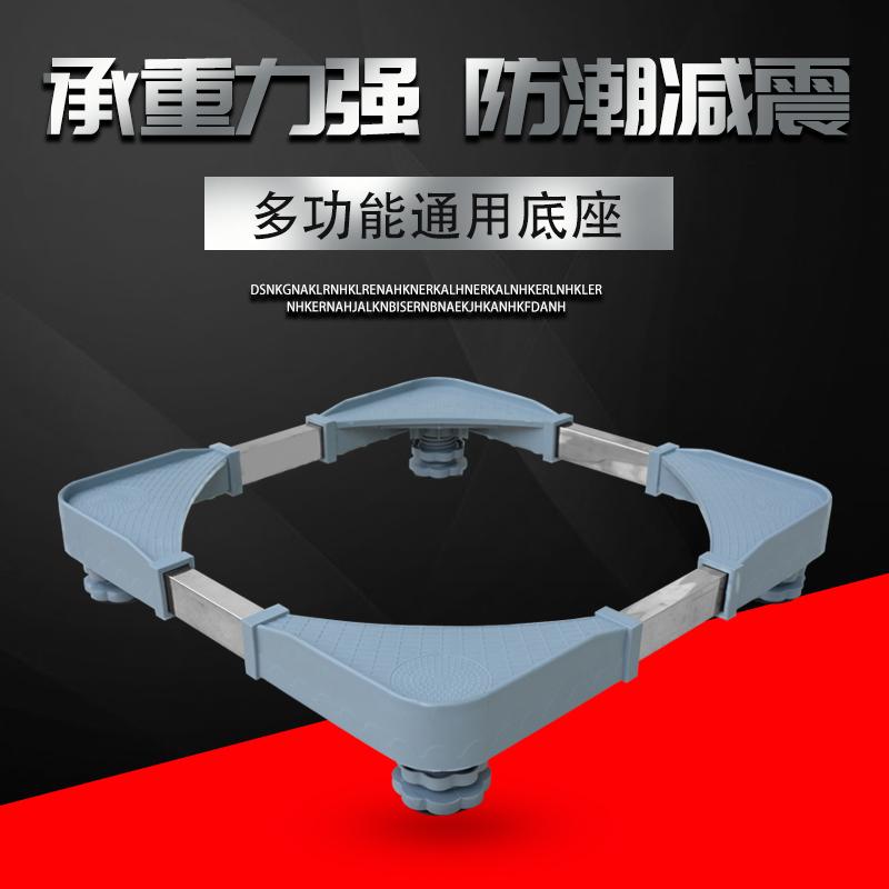 Siemens Haier cygnet for washing machine cover base bracket