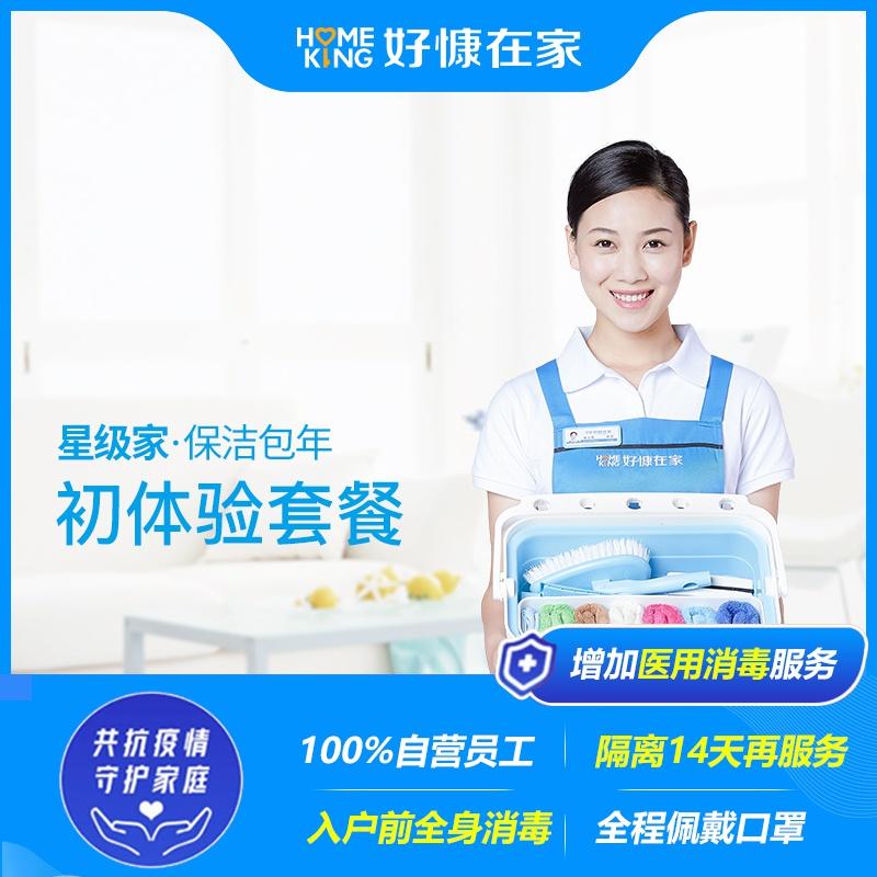 好慷在家 家庭保洁服务 初体验 钟点工清洁上门家政服务*3次12h