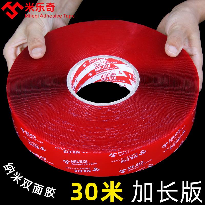 米乐奇强力透明双面胶带无痕双面胶