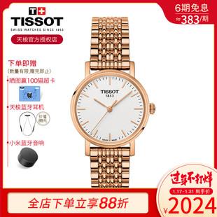 【爆款】TISSOT天梭手表女官方正品魅时系列石英机芯钢带瑞士女表