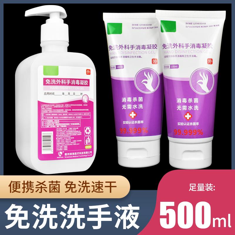 Disposable hand sanitizer gel medical disinfectant home portable hospital free water bottle large bottle