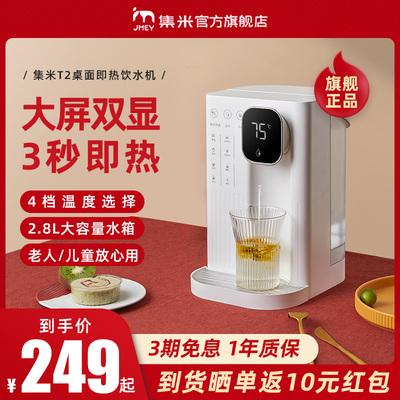 集米即热式饮水机桌面开水机台式小型净水器速热饮水器家用热水机