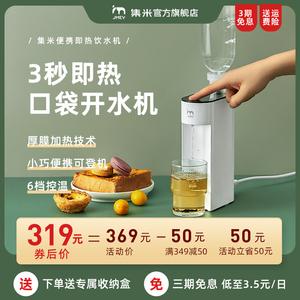 集米即热式饮水机台式小型口袋旅行开水机小家电烧水器电热家用