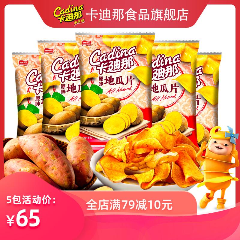 卡迪那豌豆脆地瓜片70g*5包薯片