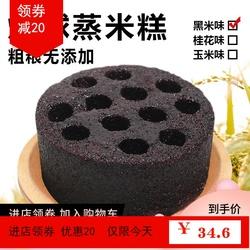 煤球蛋糕黑米糕好吃的网红零食粗粮早餐糕点抖音美食蜂窝煤糕点类