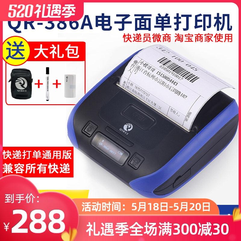 启锐(QIRUI) QR-386a蓝牙便携式电子面单打印机热敏天天圆通中通韵达 QR-380A 蓝牙打印机通用版