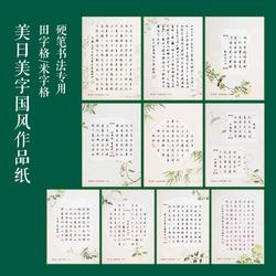 加厚美日美字国风作品纸硬笔书法比赛作品练习专用纸田字格空白格