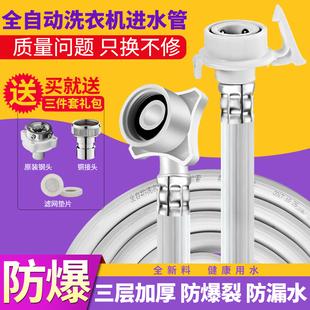 通用全自动洗衣机进水管加长延长注水管上水管软管子原装 接头配件