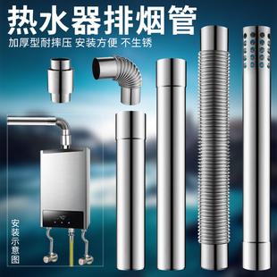 适用美的万和林内燃气热水器不锈钢排烟管强排排气管加长安装配件