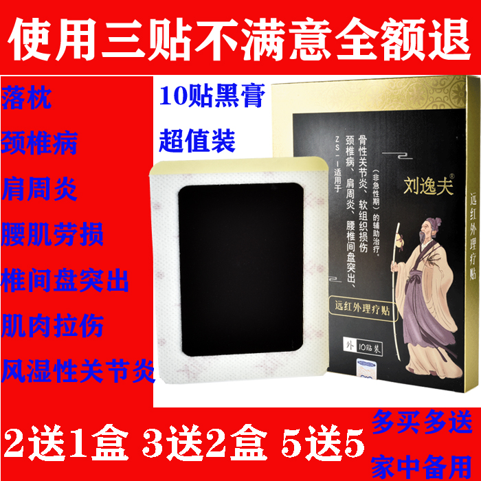 Liu Yifu black ointment pain of cervical periarthritis of shoulder