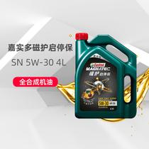 嘉实多全合成机油 天猫养车 磁护启停保5W30 4LSN正品汽车润滑油