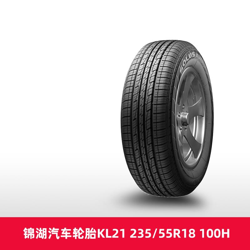 【热销】适配哈弗h2起亚智跑锦湖轮胎