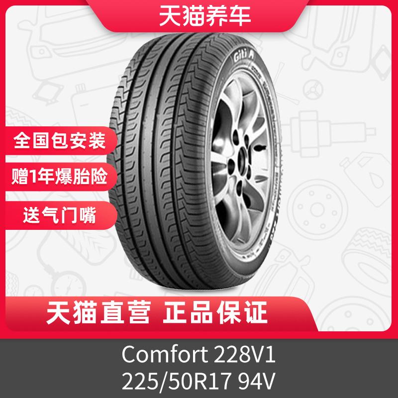 天猫养车 佳通汽车轮胎228V1 225/50R17 94V适配别克英朗帝豪GS