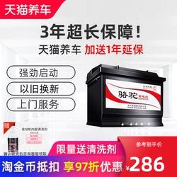 骆驼蓄电池46B24适配起亚K2现代瑞纳瑞奕雅绅特12V45ah汽车电瓶