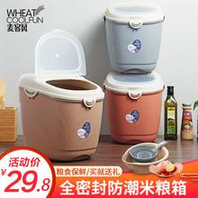 家用收纳防潮20斤米缸10kg双密封防虫子30斤面粉装米桶储米箱15kg