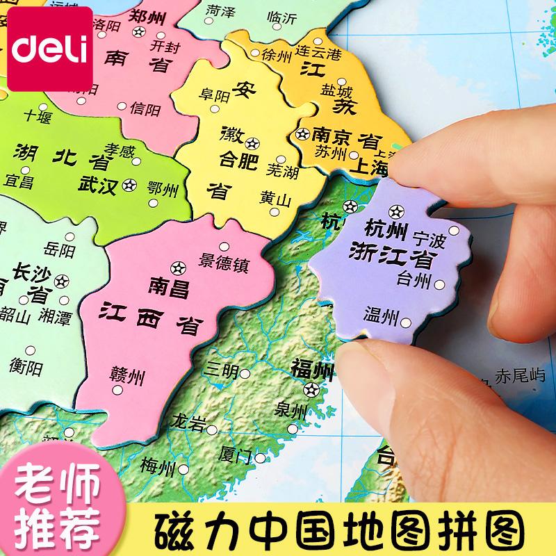 得力磁力中国地图拼图磁性大号世界