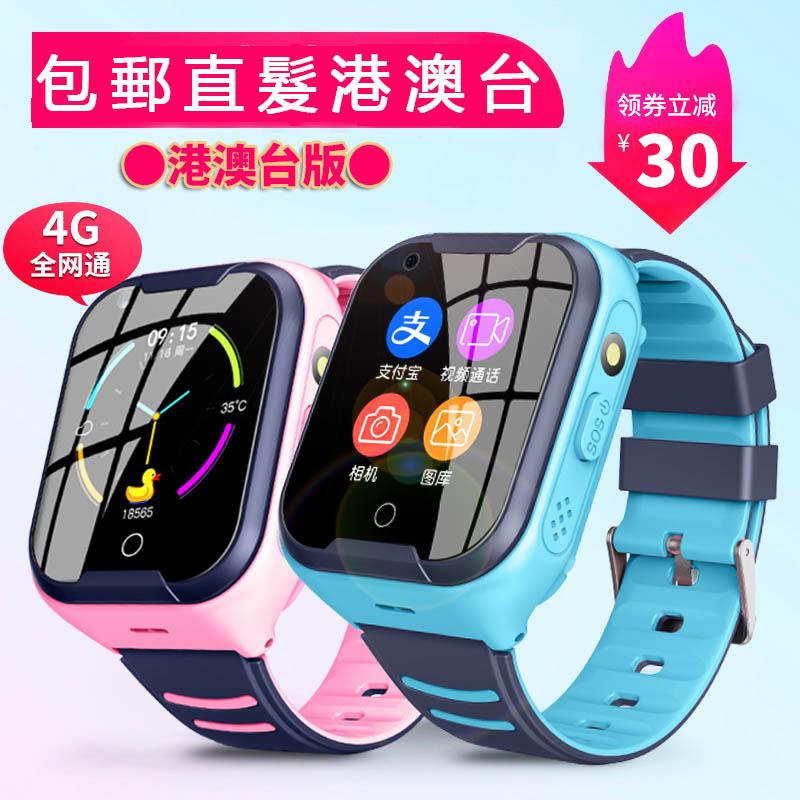 知能匠4 G子供スマートフォンGPS測位防水腕時計香港マカオ台湾海外で使えます。