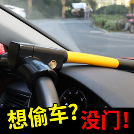 汽车用锁具方向盘锁防盗小车车锁防身车把器安全龙头车头t型轿车