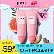 PWU樱花西柚护手霜夏季补水保湿不油腻男女手膜品牌正品非尿素霜