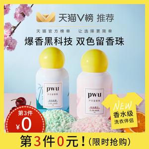 领40元券购买pwu衣物樱花留香珠洗衣柜持久香水