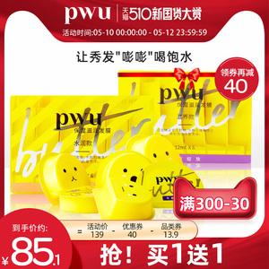 领【40元券】购买pwu小黄油滋养润发女补水*护发素